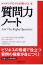 【送料無料】コーチングのプロが使っている質問力ノート