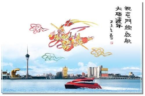 【澳門•香港】來回香港新界西北區更方便 - TurboJET噴射飛航澳門-香港屯門新線(文末還有送船票活動) - 跟 ...