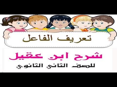 شرح دروس النحو بالفيديو للصف الثاني الثانوي الأزهري