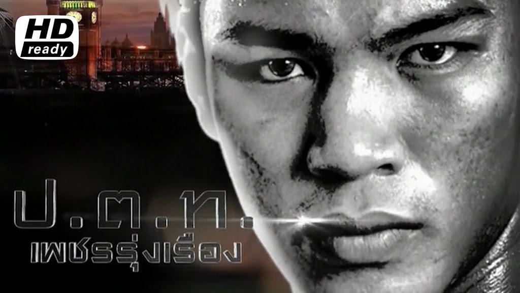 Liked on YouTube: ไทยไฟท์ล่าสุด ลอนดอน 4/9 ปตท. เพชรรุ่งเรือง VS Alex Bublea 11/9/59 Thaifight London HD youtu.be/N1UM1iBaiQc
