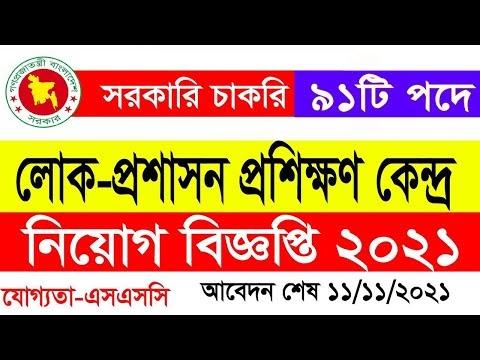 BPATC Job Circular 2021 ll BD Govt Job Circular 2021 Today