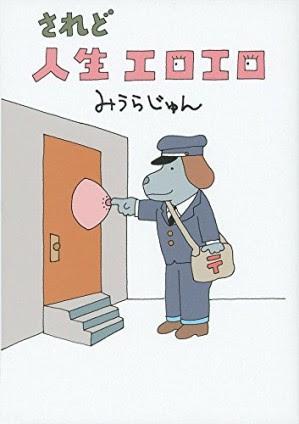和田誠 すてきな装丁や装画の本屋 Bird Graphics Book Store