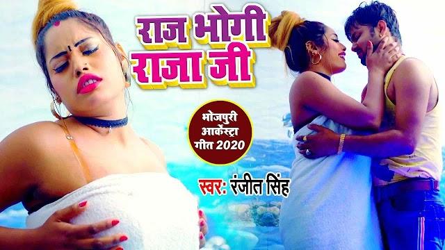 #Ranjeet Singh का सुपरहिट नया VIDEO SONG 2020 - राज भोगी राजाजी - Bhojpuri New Song 2020