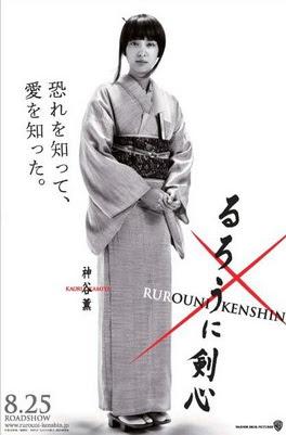 浪客劍心 (Rurouni Kenshin) 03