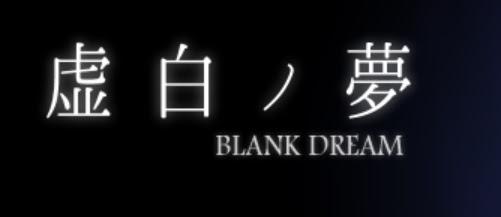 Blank Dream | Blank Dream Wikia | Fandom powered by Wikia