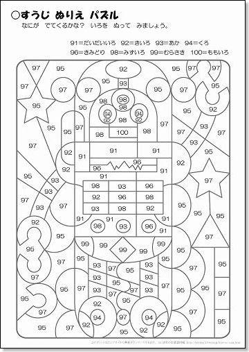 数字パズルぬりえロボット 無料ダウンロード印刷 ちびむすブログ