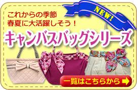 NaRaYa新作バッグ これからの季節大活躍しそうな キャンバスバッグシリーズ 一覧はこちらから