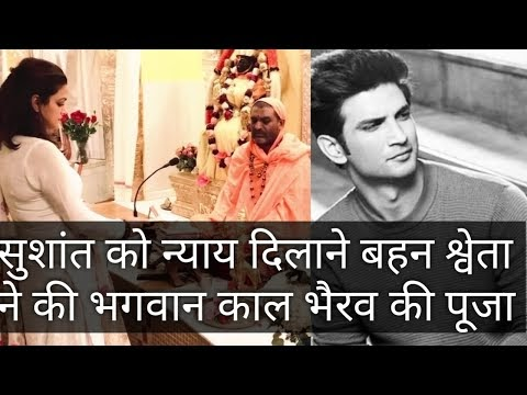 Sushant singh rajput sister sweta singh kirti perform mahakaal puja for late brother|| sushant singh rajput mysterious death