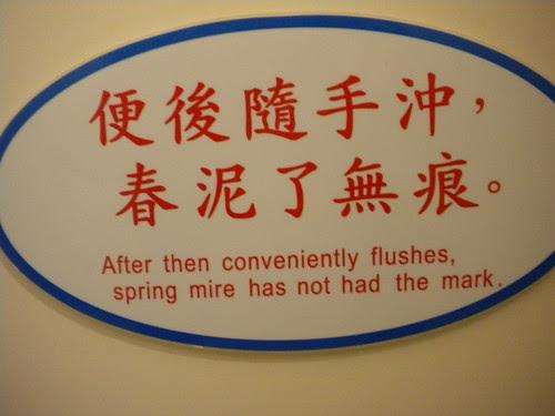 Incomprehensible English