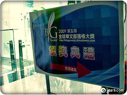 2009第五屆全球華文部落格大獎賽 02