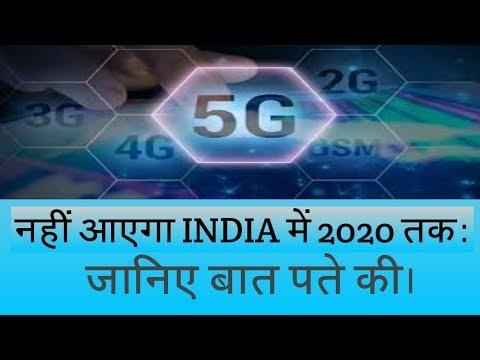 5G NETWORK: कब आ रहा है इंडिया में।