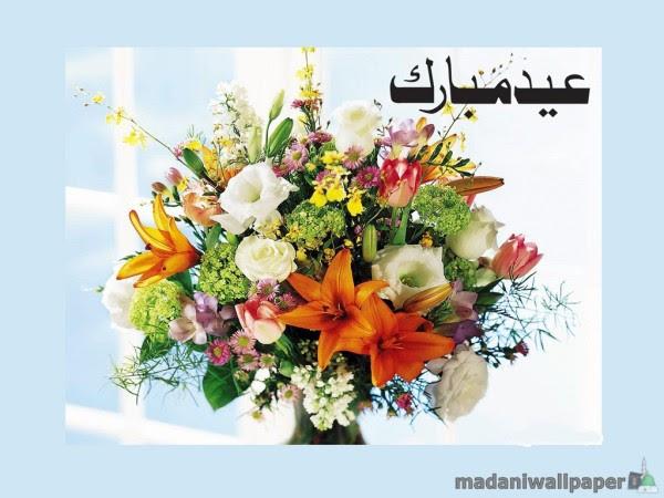 fashion glamour world fok flower eid greeting cards