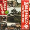 SENSHU KISHIWADA DANJIRI MATSURI - zencho jikkyo rokuonban