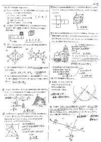 中学数学12年の復習問題集