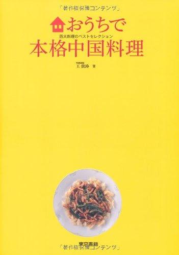 おうちで本格中国料理: 四大料理のベストセレクション