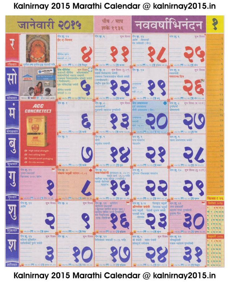 March Calendar 2017 Kalnirnay | february calendars