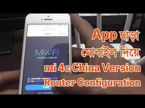 Xiaomi mi 4c Router Configuration China Version Without app by mobile