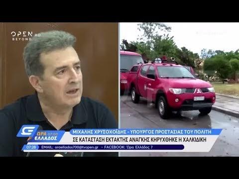 Χρυσοχοΐδης: «Θρηνούμε για την απώλεια αυτών των ψυχών»