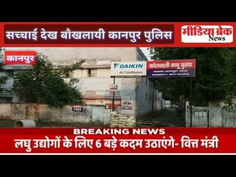 """""""कानपुर पुलिस का ईगो हुआ हर्ट,वरिष्ठ पत्रकार के विरुद्ध एफआईआर दर्ज"""""""