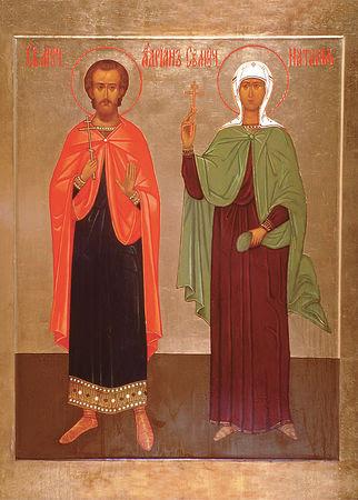 Св. мчч. Адриан и Наталия