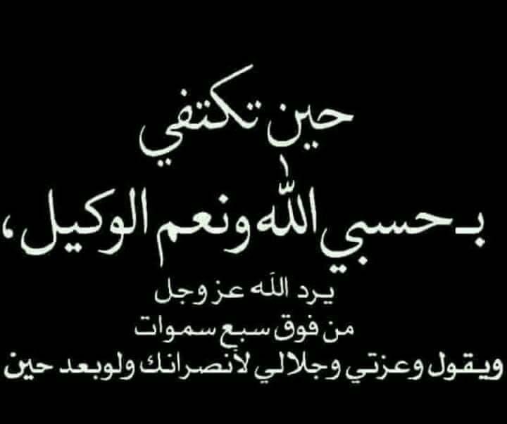 حسبي الله ونعم الوكيل على كل من ظلمني Makusia Images