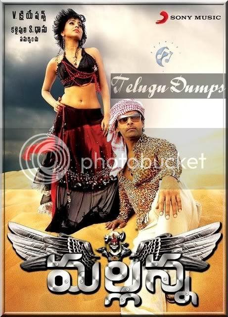 Mallanna telugu movie audio songs free download