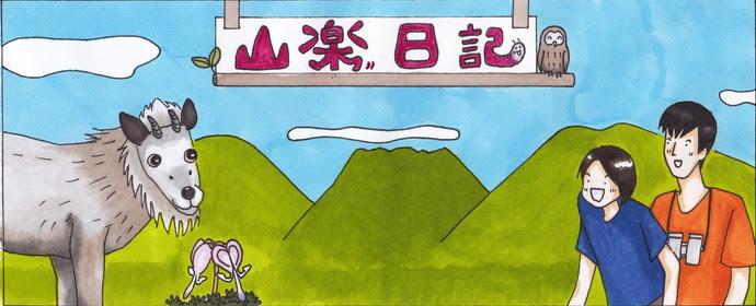 八ヶ岳ガイド 山岳イラスト集 Yatsuトレッククラブ