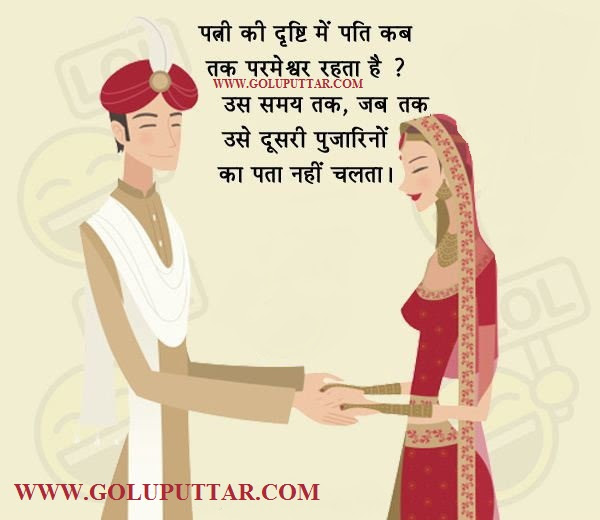 Funny Hindi Jokes About Helpless Husband Photos And Ideas