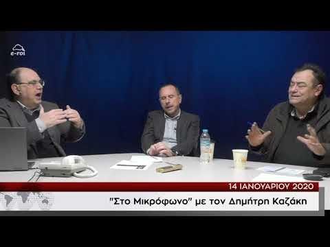 Κατάργηση των Ενόπλων Δυνάμεων της Ελλάδας - Στο Μικρόφωνο με τον Δ. Καζάκη 14 Ιαν 2020