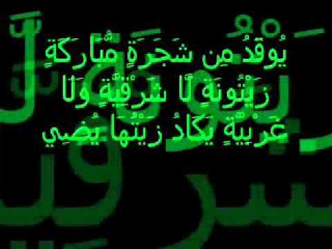 Surah An Nur Ayat 35 Recited by Sheikh Mishary Al-Afasy ...