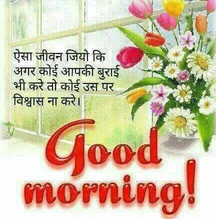 Original Good Morning Quotes In Hindi God Mesgulsinyali
