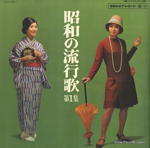 昭和の流行歌第1集