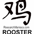 When is year of the Rooster? Chinese Year