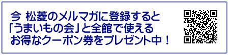 松菱 物産展,物産展2015 百貨店,津松菱百貨店 うまいもの会