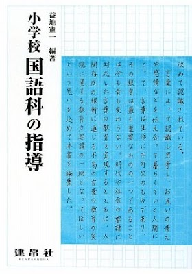 [.pdf]小学校 国語科の指導_(4767920914)_drbook.pdf