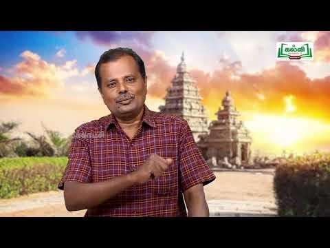 வகுப்பு 10 தமிழ் 6 கலை அழகியல் புதுமைகள் கவிதைப்பேழை கம்பராமாயணம் பகுதி 1 Kalvi TV