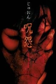呪怨 online videa előzetes 4k dvd 2000
