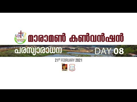 DAY 08  MARAMON CONVENTION   21st FEB 2021  LIVE