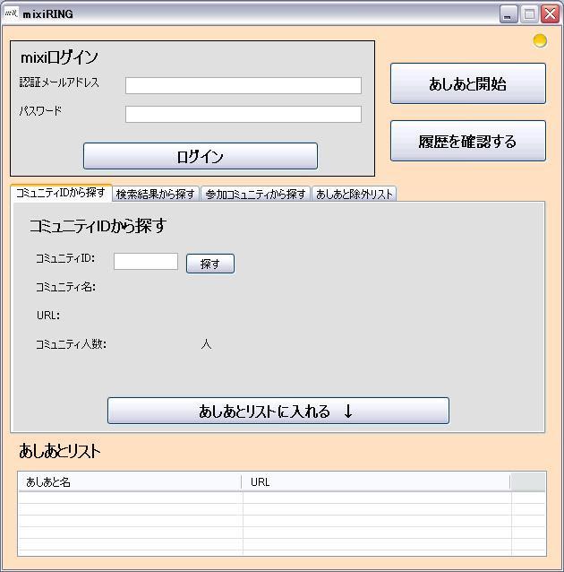 Mixi 自動 足跡 ツール Mixiring ミクシィのユーザへ自動で足あと