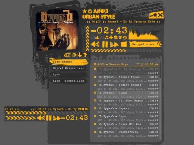 Download 11 Skin Keren dan Unik untuk AIMP3