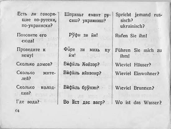 Russian-German wartime phrasebook