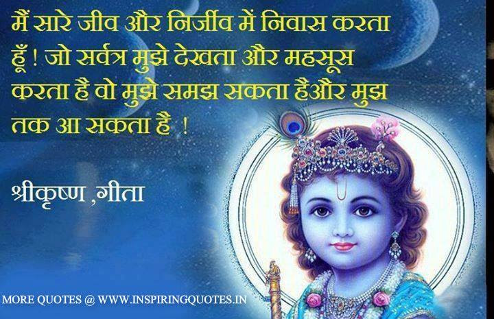 Quotes On Hinduism Inspiring Quotes Inspirational Motivational
