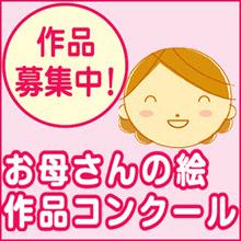 松菱,お母さんの絵,募集,絵の募集,母の日