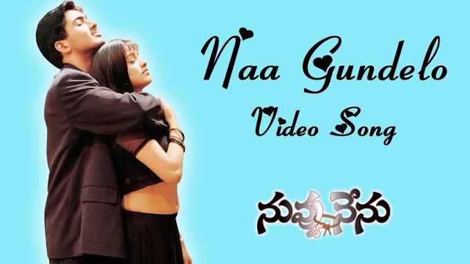 Naa Gundelo Song Lyrics in Telugu | Nuvvu Nenu | Uday Kiran, Anitha