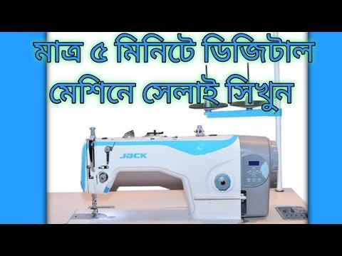 বাংলাদেশে নতুন সেলাই মেশিনের দাম কত ও নতুন মেশিন চালানোর নিয়ম । Sewing Machine Price