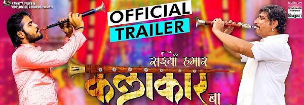 Saiyan Hamar Kalakar Baa Bhojpuri Film Wikipedia