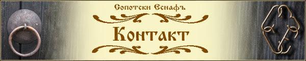 Сопотски Еснафъ-контакт