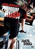 プレミアム・ラッシュ [DVD]