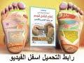 تحميل كتاب العلاج الشامل للجسم من خلال اليدين والقدمين رفلكسولوجي محمد ر...