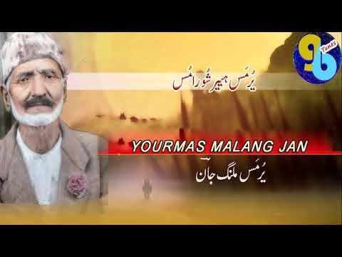 Gbtunes Yourmas Malang Jan Tribute To Father Of Shina Language Latif Ranjish